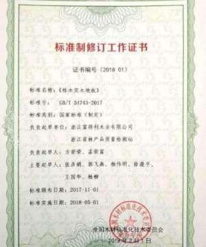 国内首部《栎木实木地板》国家标准5月1日正式实施!台州
